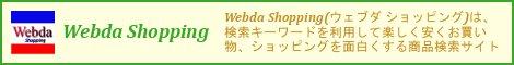 WebdaShopping(ウェブダショッピング)